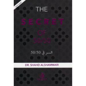 the secret of 50/50