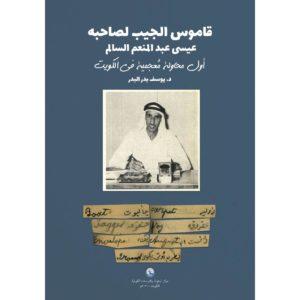 قاموس الجيب لصاحبه عيسى عبدالمنعم السالم أول محاولة معجمعية في الكويت